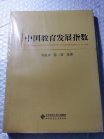 正版有塑封  中国教育发展指数