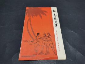 红色娘子军  中央歌剧舞剧院芭蕾舞剧团演出(三幕六场芭蕾舞剧)节目单