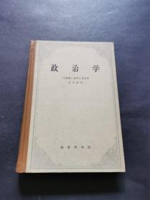 政治学(精装私藏品好,文艺编辑郭振保旧藏签名,1965年一版一印)