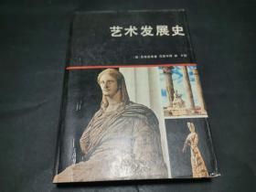 艺术发展史(精装1988年一版一印,文艺编辑郭振保旧藏签名)