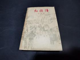 红旗谱(十七年经典文学,1961年杭州第一次印刷,文艺编辑郭振保签名藏书,品好见图)