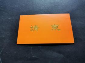 1982年人民大会堂 北京市表彰先进大会请柬(见图)少见