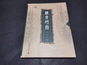 简帛研究2014(文艺编辑郭振保旧藏签名)