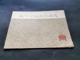 北京市美术作品选 第一辑(散页11张)