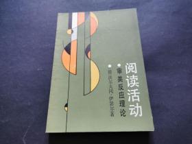 阅读活动:审美反应理论(文艺编辑郭振保旧藏,金元浦签名赠本)