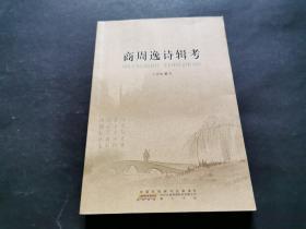 商周逸诗辑考(文艺编辑郭振保旧藏签名)