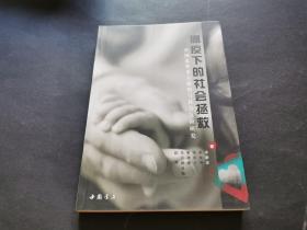 瘟疫下的社会拯救:中国近世重大疫情与社会反应研究(私藏品好)