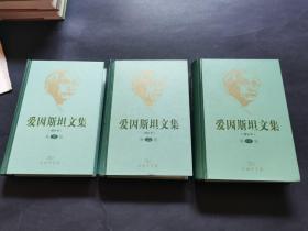 爱因斯坦文集(增补本)全三册精装,文艺编辑郭振保旧藏签名