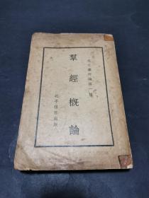 群经概论(1933年初版本)