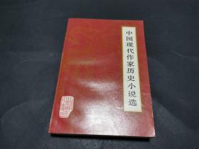 中国现代作家历史小说选(附信札一页,文艺编辑袁振保旧藏,见图)
