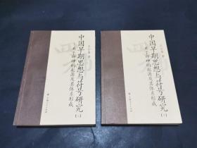 中国早期思想与符号研究:关于四神的起源及其体系形成(上下两册全,文艺编辑郭振保旧藏签名)