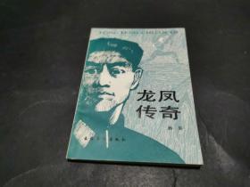 龙凤传奇(文艺编辑郭振保旧藏,孙吴签名赠本)