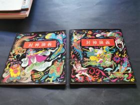 古典文学彩色连环画 封神演义 上下两册全