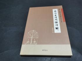 因明正理门论译解(文艺编辑郭振保旧藏)