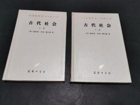 古代社会  新译本(上下两册全,文艺编辑袁振保旧藏签名)