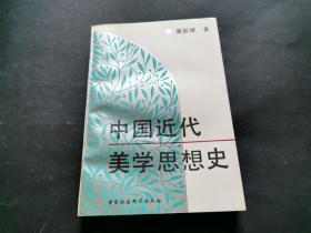 中国近代美学思想史(文艺编辑郭振保旧藏,聂振斌签名赠本)