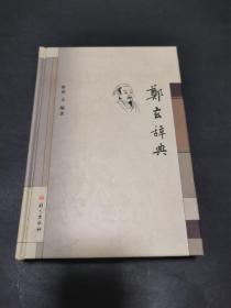郑玄辞典(精装,文艺编辑郭振保旧藏签名)