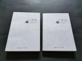 工具论(上下两册全,两册均有文艺编辑袁振保旧藏签名)