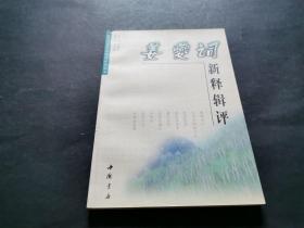 姜夔词新释辑评(私藏品好)