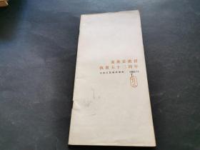 庞薰琹教授执教五十二周年