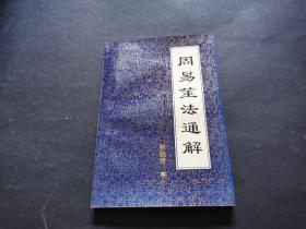 周易筮法通解(文艺编辑郭振保旧藏签名)