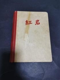 红岩(1962年 精装本)