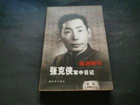 佩剑将军:张克侠军中日记(私藏品佳无写划)