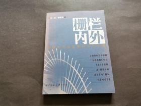 栅栏内外:中国高等师范教育百年省思(私藏品好)