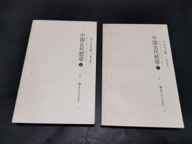 方立天文集 第5、6卷 中国古代哲学(上下两册全,文艺编辑郭振保旧藏签名)