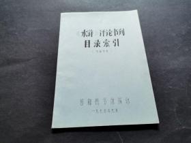 水浒评论书刊目录索引(稀见油印本)