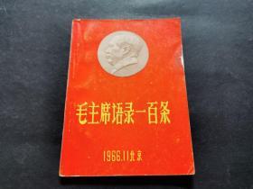 毛主席语录一百条(封面带毛像,内毛像挥手一张,红林题一页,封底有小破损,见图)