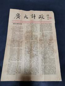 广大计政 第二卷 第十一期 (共四版 稀见民国学办报刊)