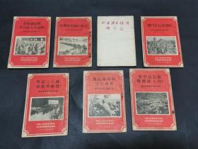 朝鲜前线通讯集(一至七册全套,其中第二辑封面封底为后做,均为一版一印)