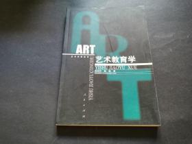 艺术教育学(私藏品好,一版一印)
