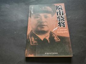 皖南骁将(私藏品好).