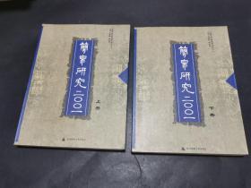 简帛研究2001 二00一(上下两册全,文艺编辑郭振保旧藏签名)