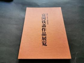 富冈铁斋作品展览
