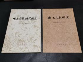 出土文献研究、出土文献研究续集(两册合售,私藏品好)