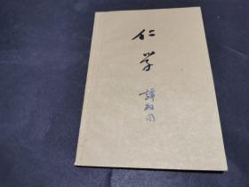 仁学(文艺编辑郭振保旧藏签名,书名页贴有剪报,部分页面有划线)