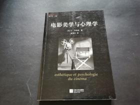 电影美学与心理学(文艺编辑郭振保旧藏签名)