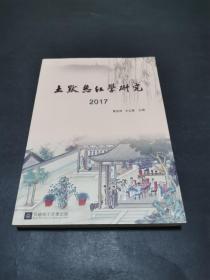 土默热红学研究2017(文艺编辑郭振保旧藏,王正康签名钤印赠本)