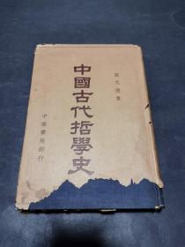 中国古代哲学史(1937年初版本 精装 书衣有破损 内品好)
