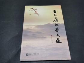 王正康红学文选(文艺编辑郭振保旧藏,王正康签名赠本)