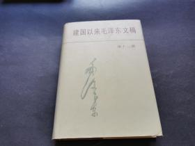 建国以来毛泽东文稿12第十二册(精装未翻阅)
