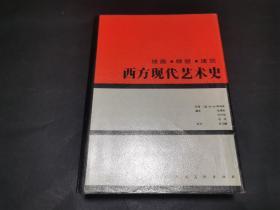 西方现代艺术史:绘画·雕塑·建筑(精装厚册,文艺编辑郭振保旧藏签名)