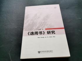 《逸周书》研究(文艺编辑郭振保旧藏签名)