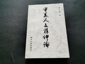 审美人文精神论(文艺编辑郭振保旧藏,潘立勇签名钤印赠本)