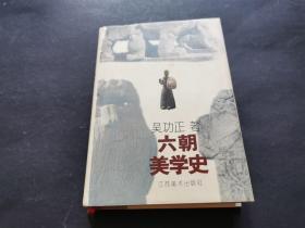 六朝美学史(文艺编辑郭振保旧藏,吴功正签名钤印赠本,精装)