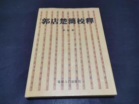 郭店楚简校释(精装,文艺编辑郭振保旧藏)