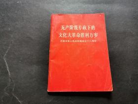 无产阶级专政下的文化大革命胜利万岁(毛、林像完整)